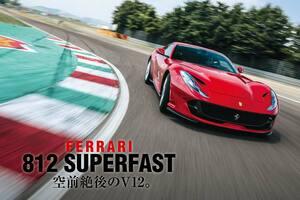 フェラーリ 812スーパーファストを聖地で試乗! 大谷達也が感じたフレンドリーな「800ps」とは? 【Playback GENROQ 2017】