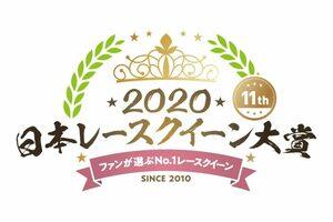 日本レースクイーン大賞、今年度は新人部門とコスチューム部門の実施のみに