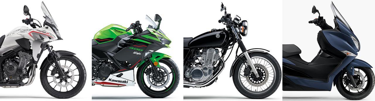 400ccバイクの人気ランキングTOP10|読者が選んだ2020年のベストモデルを発表!【JAPAN BIKE OF THE YEAR 2020】