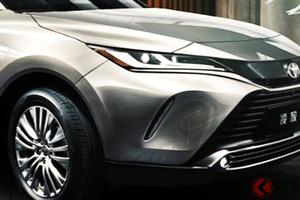 トヨタ新型「クラウンクルーガー」弟分誕生! 爆売れSUV「ハリアー」4代目導入で高級SUV連投へ 中国仕様が登場
