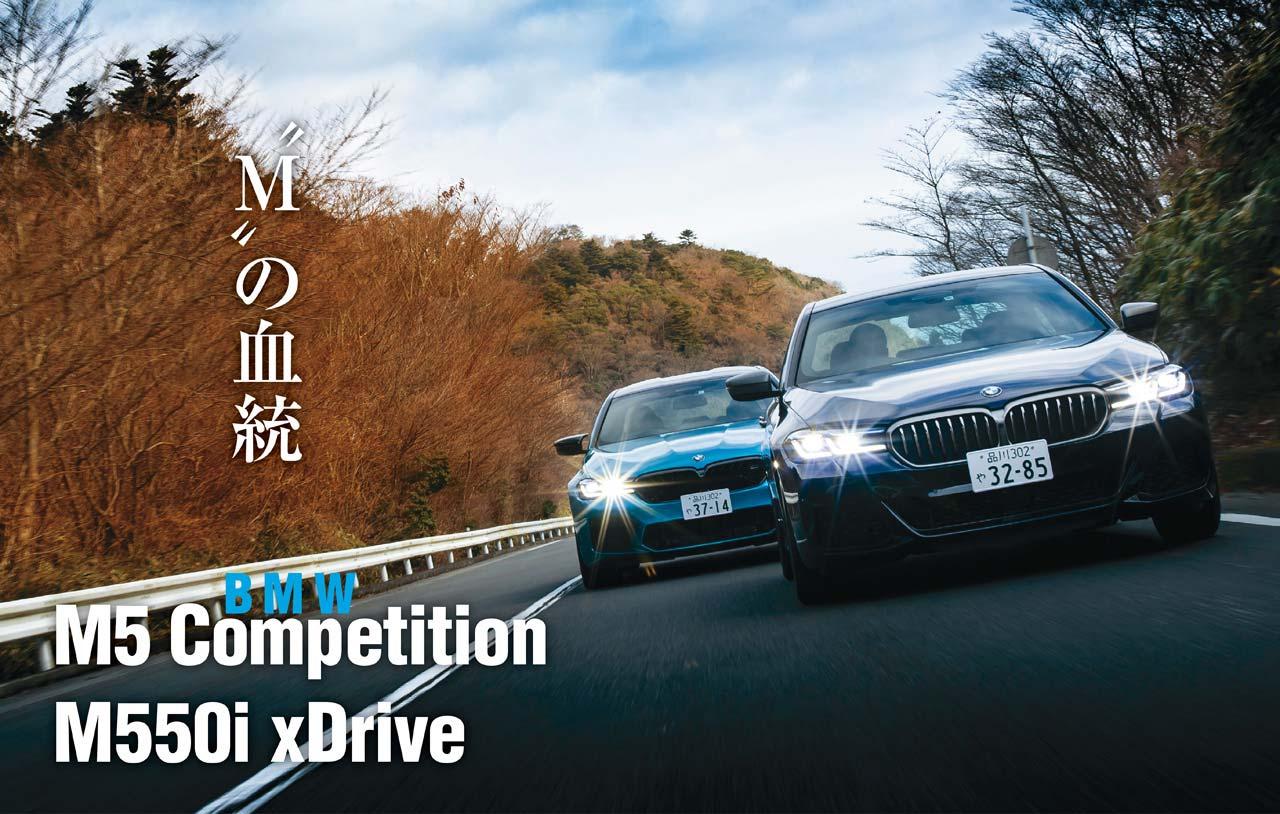 BMW M5コンペティション vs M550i、5シリーズが誇るハイパーセダンを比較試乗!