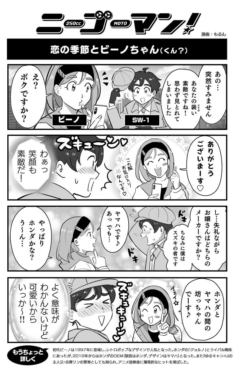 【バイク擬人化漫画】ニーゴーマン!第28話:可愛いキミは男の子?ビーノ君