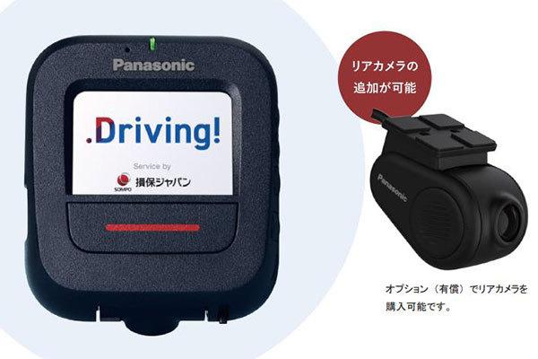 「ドラレコ付き保険」リニューアル 運転スコア良ければ保険料を割引 損保ジャパン