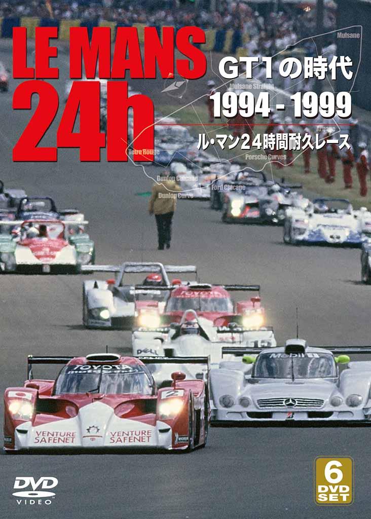 栄光と挫折、それぞれの24時間の戦いを振り返る……「LE MANS 24h GT1の時代 1994-1999 ル・マン24時間耐久レース」9月29日発売