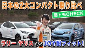 【動画】こいつが新型フィットRSのベースに!? レーシングなフィットとラリーなヤリスを乗り比べ!