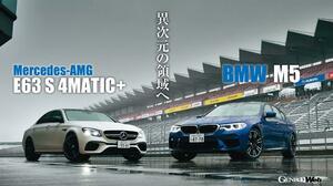 BMW M5 vs メルセデスAMG E 63 S、永遠のライバルが富士スピードウェイで真剣勝負! 【Playback GENROQ 2018】