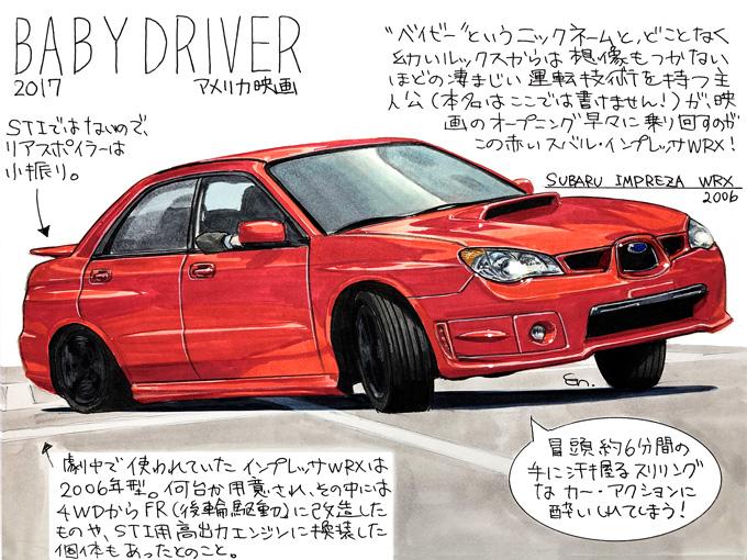 【図説で愛でる劇中車 第16回】映画「BABY DRIVER」に登場する車たち