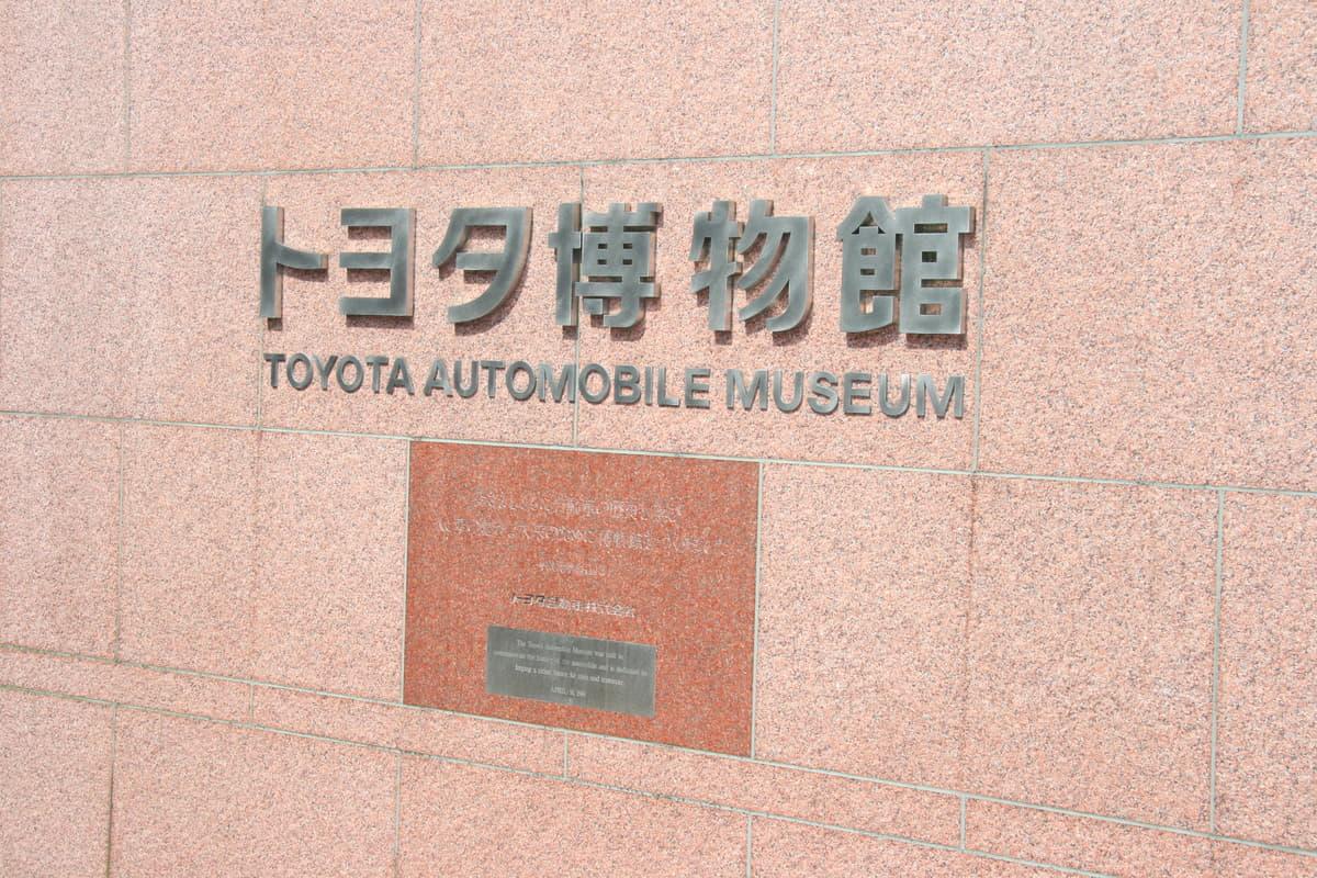世界のトヨタはやっぱり規模が違う! 4つの博物館の面白すぎる中身とは