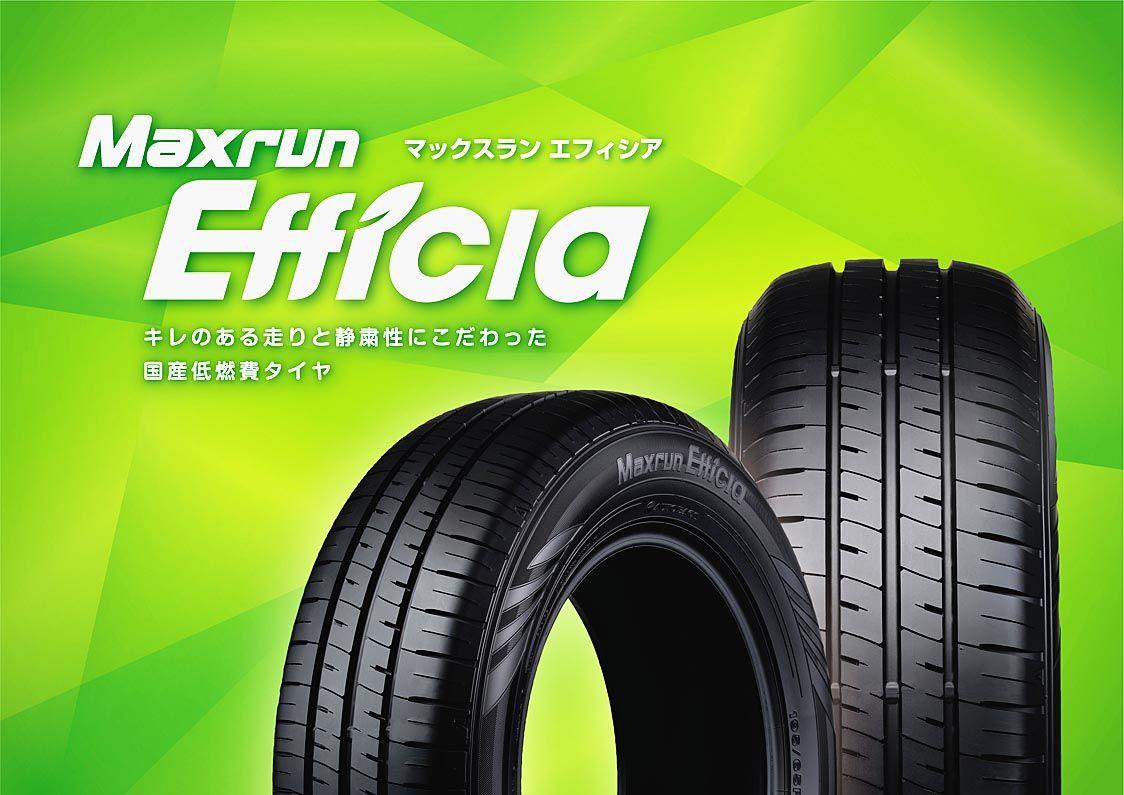 オートバックス、PBタイヤブランド「マックスラン」に低燃費タイヤの新製品 3/1発売