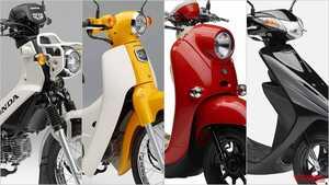 2021新型バイク総まとめ:日本車50cc原付一種クラス