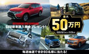 三菱のSUV新車購入資金、最大50万円が当たるキャンペーンがスタート