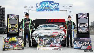 「パチスロ頭文字D仕様のトヨタ86が激走!」ドライバーにMAX織戸を迎えて全日本ラリー選手権に参戦