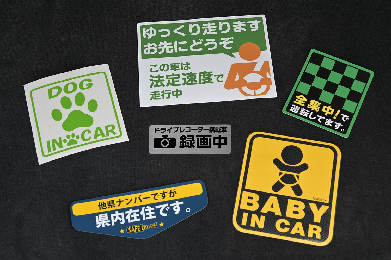 世知辛い世の中ゆえのアイテムか? 「法定速度で走っています」や「BABY IN CAR」などクルマのステッカー6つの意味と効果