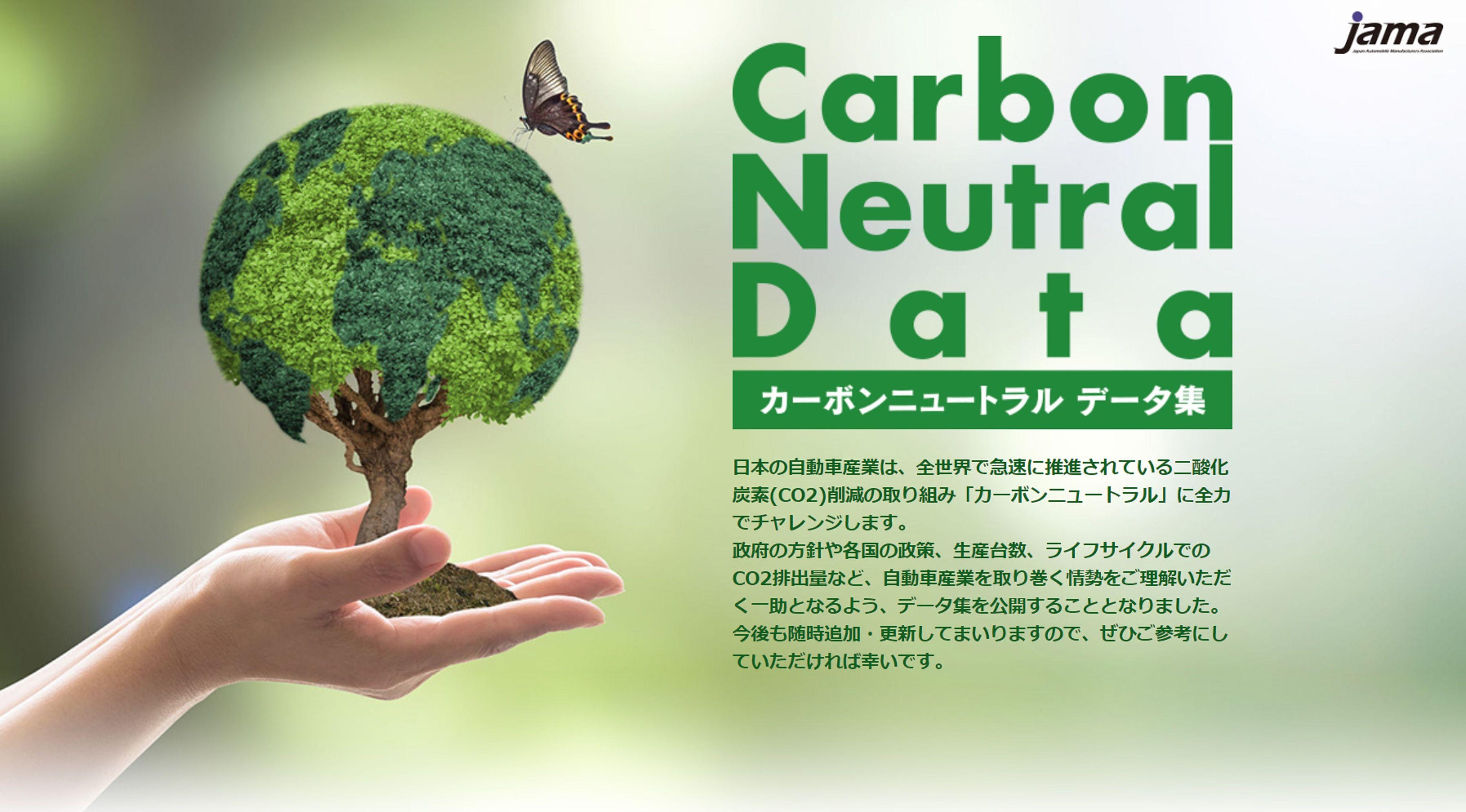 日本自動車工業会、カーボンニュートラルのデータ集をHPで公開