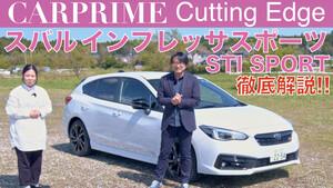 スバル インプレッサスポーツ STI Sportを鈴木ケンイチが徹底解説!