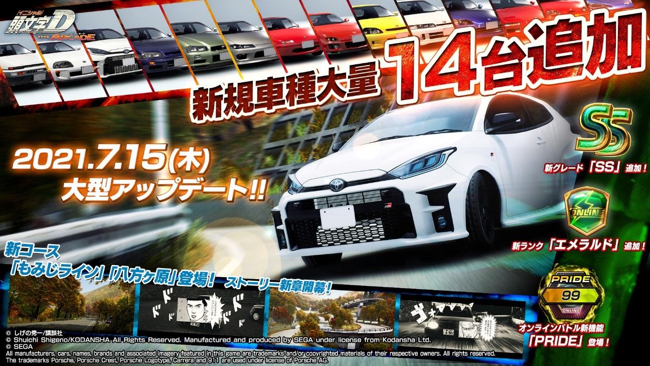 新規車種大量導入でドライブゲーム『頭文字D THE ARCADE』がさらにエキサイティングに!