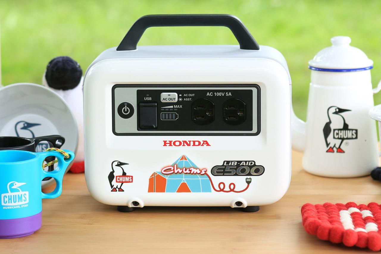 ホンダ×チャムスのコラボ蓄電機がかわいい! キャンプで活躍、しかも映えるポータブル電源「リベイド E500×CHUMS」が発売