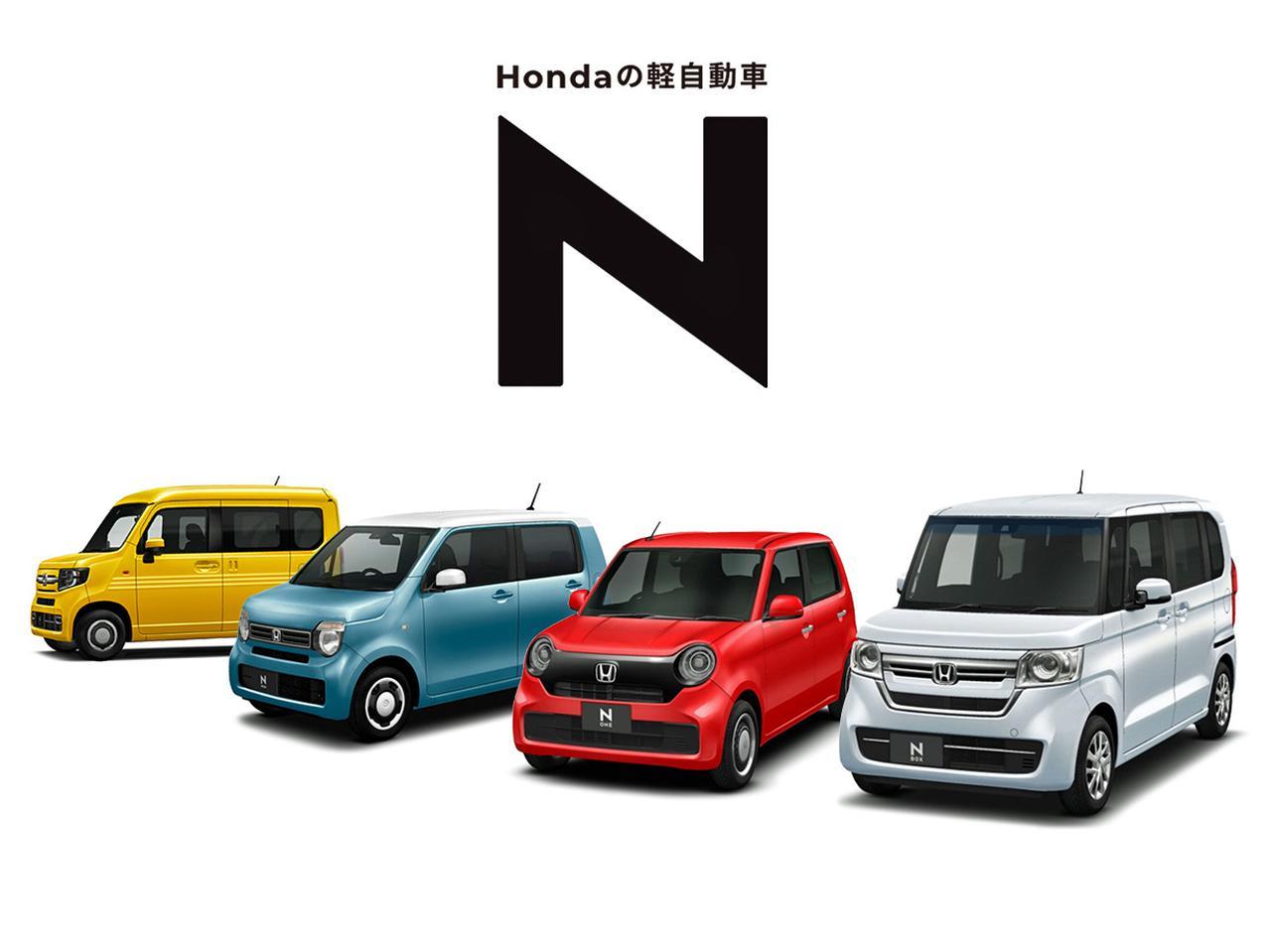 ホンダ「N」シリーズが販売台数300万台を突破! 初代N-BOX発売から10年弱での達成