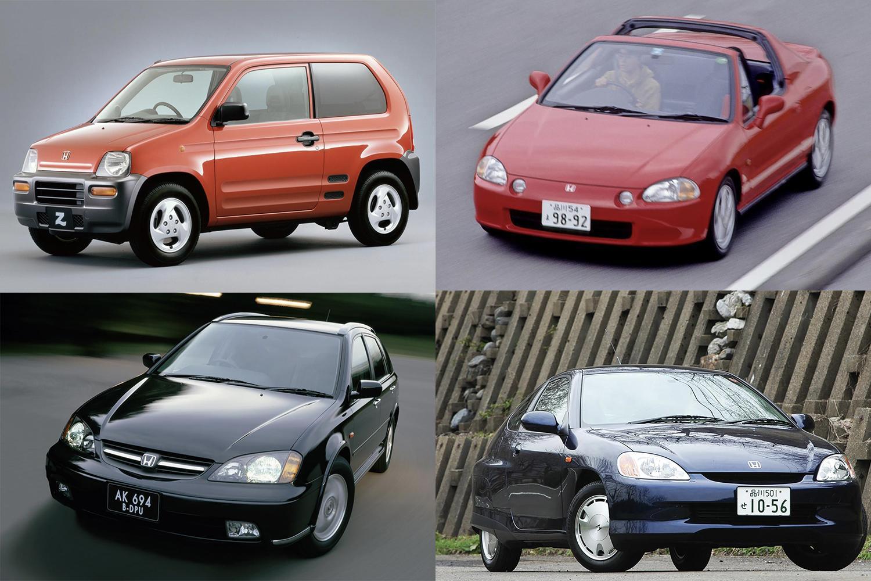 これが皆が好きな「ホンダ」だ! 売れ行きは「イマイチ」だけど「チャレンジングスピリット」満点の珍車4台