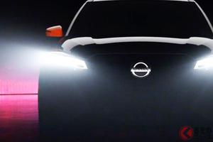 日産新型「キックス」発表へ!? 12月8日に2021年モデルを初披露 どんな顔つきで登場する?
