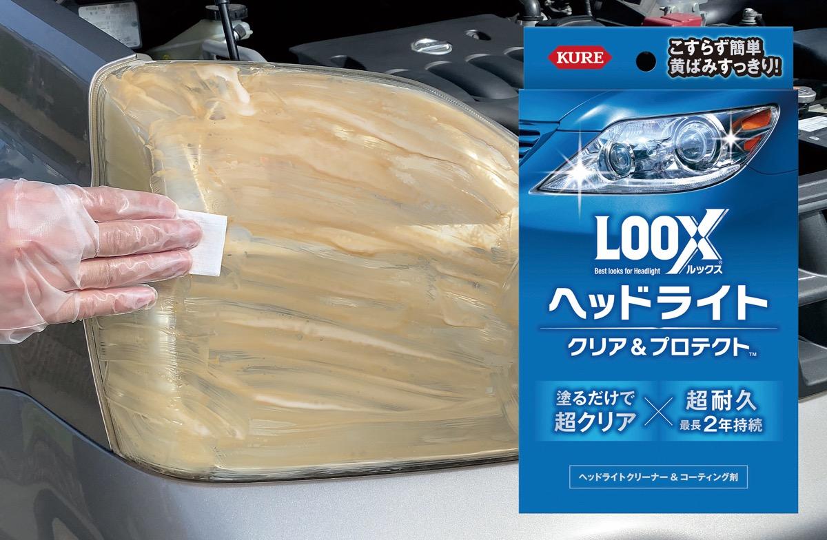 KUREから「ルックス ヘッドライト クリア&プロテクト」が発売。黄ばみ・白化をこすらず除去し、クリア感を長時間持続