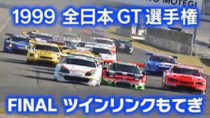「レジェンド高橋国光選手の引退レースをプレイバック!」全日本GT選手権1999シリーズ最終戦【V-OPT】