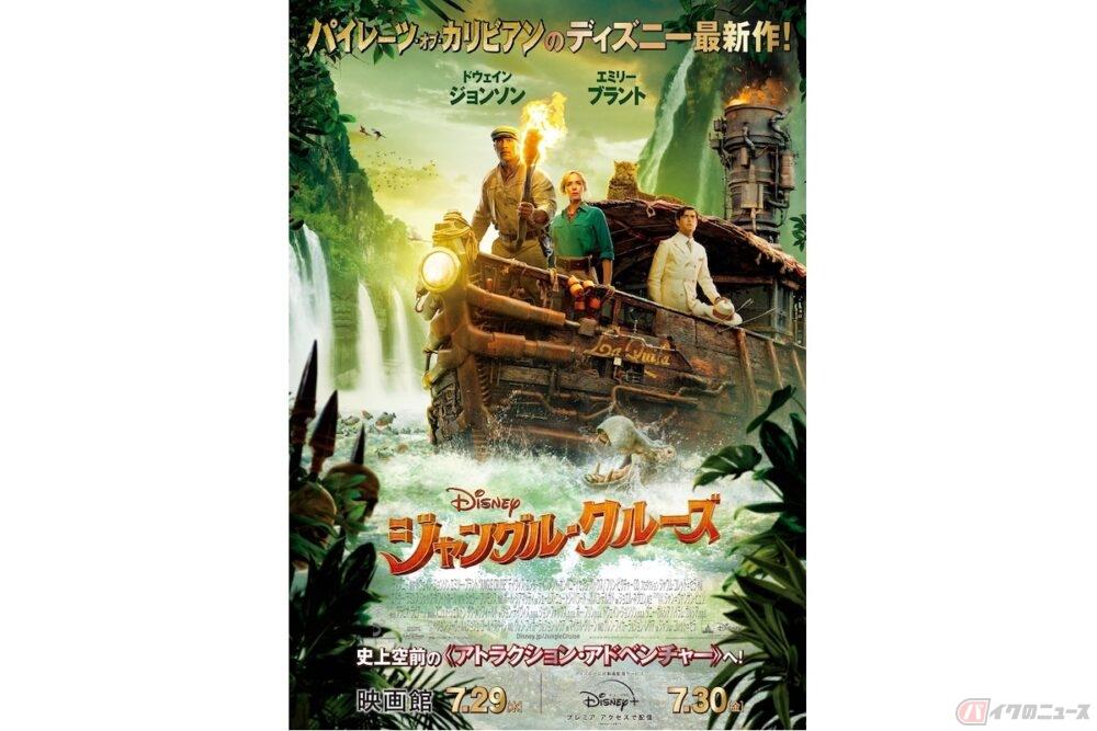 ロック様と一緒に危険なアマゾンを探検! アトラクション気分高まる『ジャングル・クルーズ』