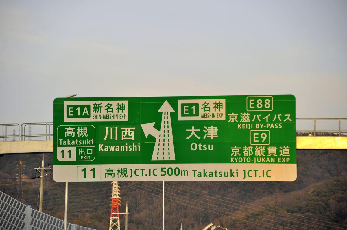 【なぜ英語&日本語の名称表記だけじゃダメ?】高速道路の看板にある「C」や「E」の意味と役割とは