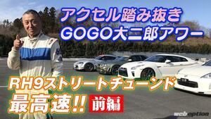 「R35GT-RとGRスープラがバンクで対決!」GOGO大二郎の最高速アタックPart.1【V-OPT】