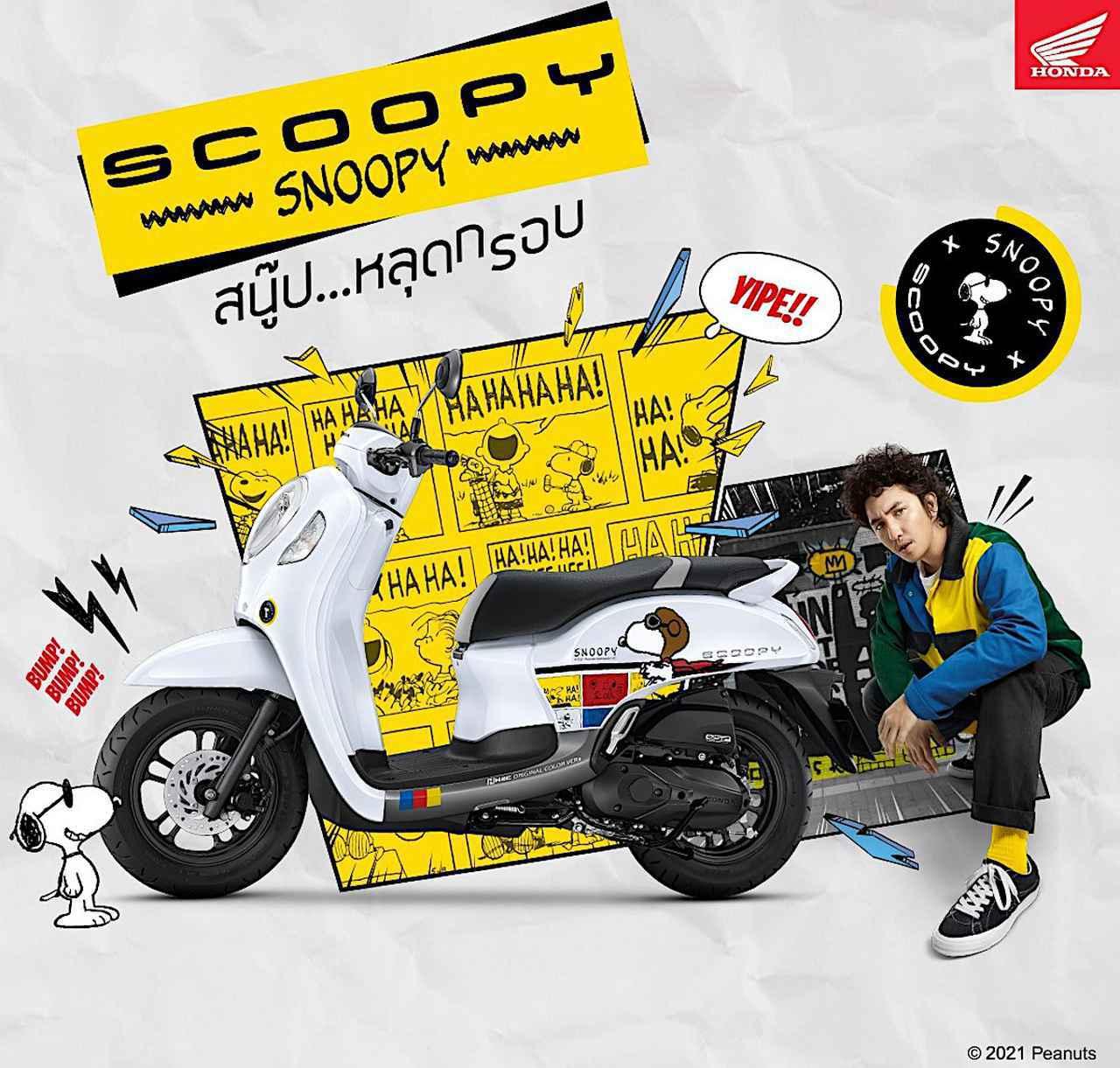 ホンダ「スクーピー・スヌーピー・リミテッドエディション」がタイで限定発売! 日本のファンも羨みそうな可愛らしいスクーター