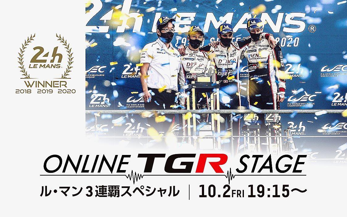 トヨタ、ル・マン3連覇を記念 10/2にオンラインイベント開催