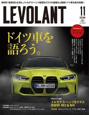 ル・ボラン11月号、9月26日発売!!