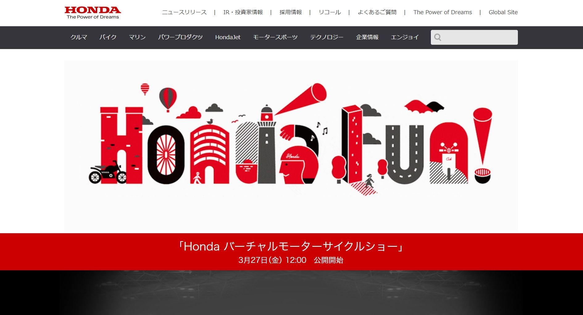 ホンダ、中止の二輪車ショー代替で「バーチャルモーターサイクルショー」 スズキやカワサキも対応策