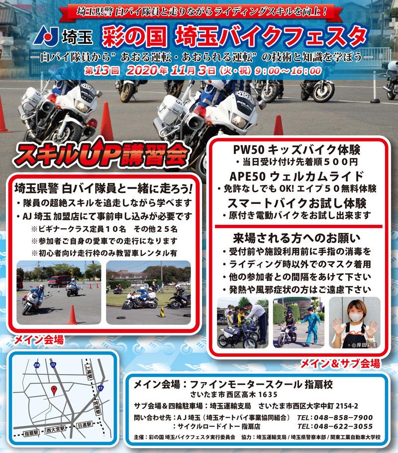 「第13回 彩の国 埼玉バイクフェスタ」が11/3に開催! 白バイ隊にライテクを教わるチャンス!