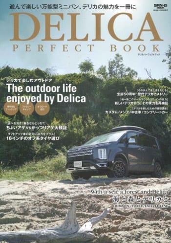 歴代デリカを比べまSHOW Vol.1 スペースギア4WDシャモニーハイルーフ 2800インタークーラーターボディーゼル