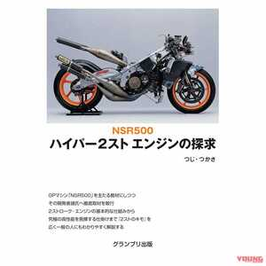 つじ・つかさの絶版書「NSR500 ハイパー2スト エンジンの探求」が新装版で復刊!