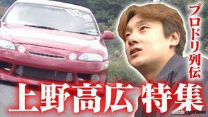 「D1GP創世記をプレイバック」真紅のJZZ30ソアラに拘る上野高広にズームイン!【V-OPT】