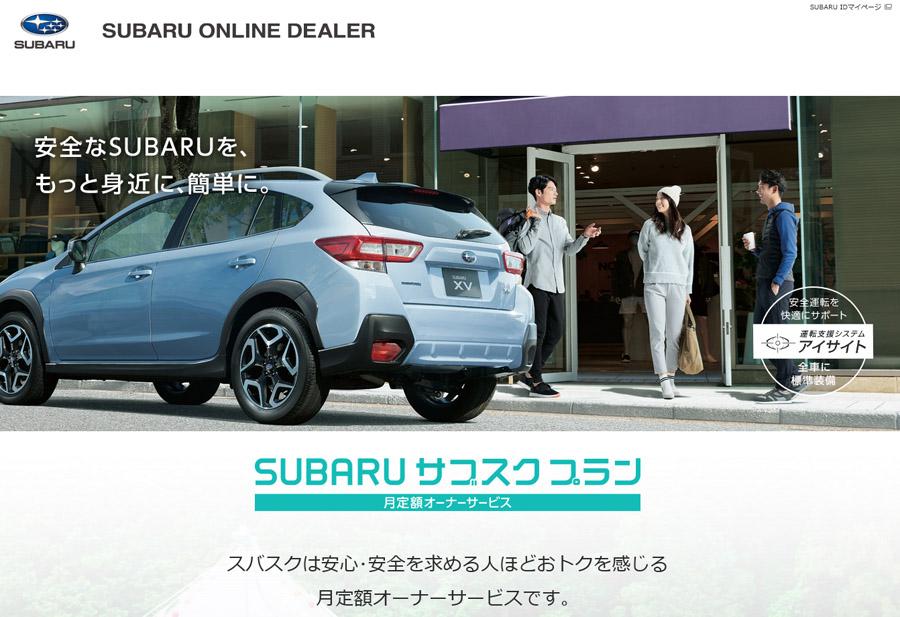 スバル アイサイトの中古車を月額定額制利用できる「SUBARUサブスクプラン」を開始