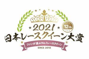 人気No.1レースクイーンを決める日本レースクイーン大賞が2年ぶりに開催。2021年はプレ投票でノミネート50名を決定