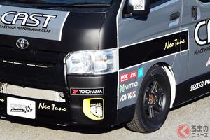公道最速!? 本気仕様のトヨタ「ハイエース」誕生! CASTパーツ装着で4月に実戦投入へ