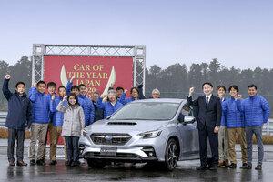 【大賞はレヴォーグ】2020-2021 日本カー・オブ・ザ・イヤー発表 輸入車が3賞に輝く