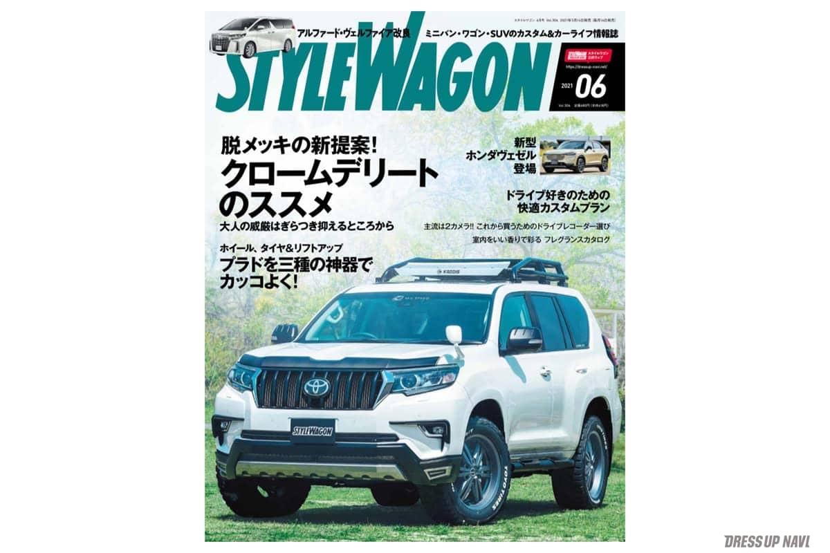 【スタイルワゴン最新号】ホイール・タイヤ・リフトアップでプラドをカッコよく! より納得のいくスタイリングを手に入れろ|6月号は5月14日発売!