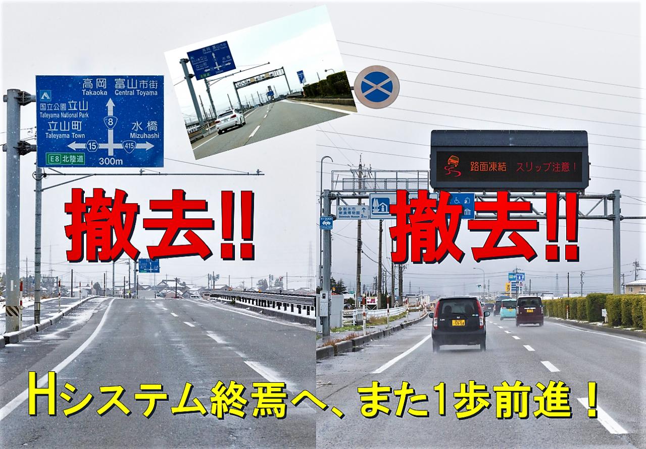 Hシステム2機、撤去で、富山県の一般道オービスは、ポンコツレーダー1機に!