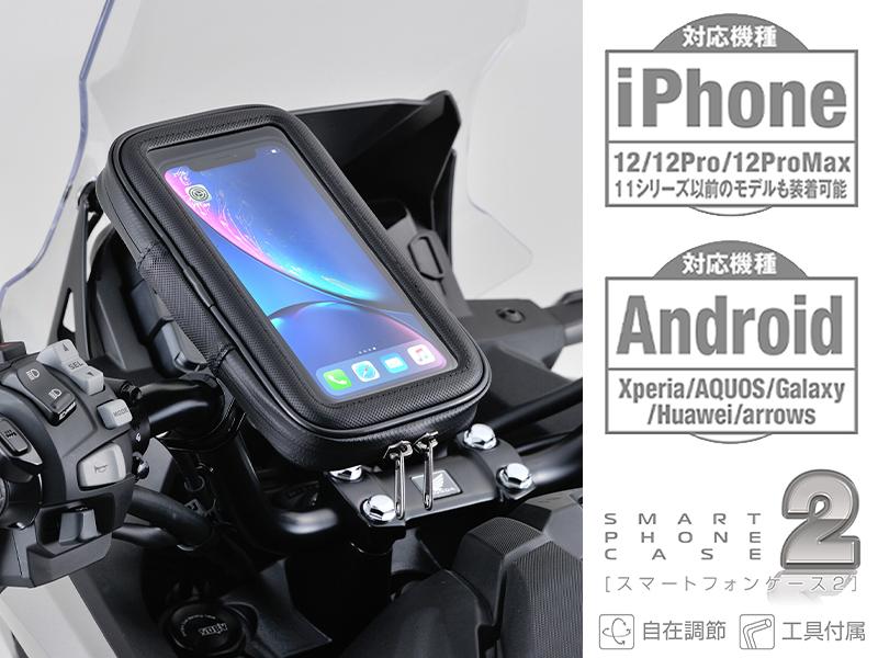 様々な形のスマホやケースを収納できる!「バイク用スマートフォンケース2」がデイトナから8月中旬発売