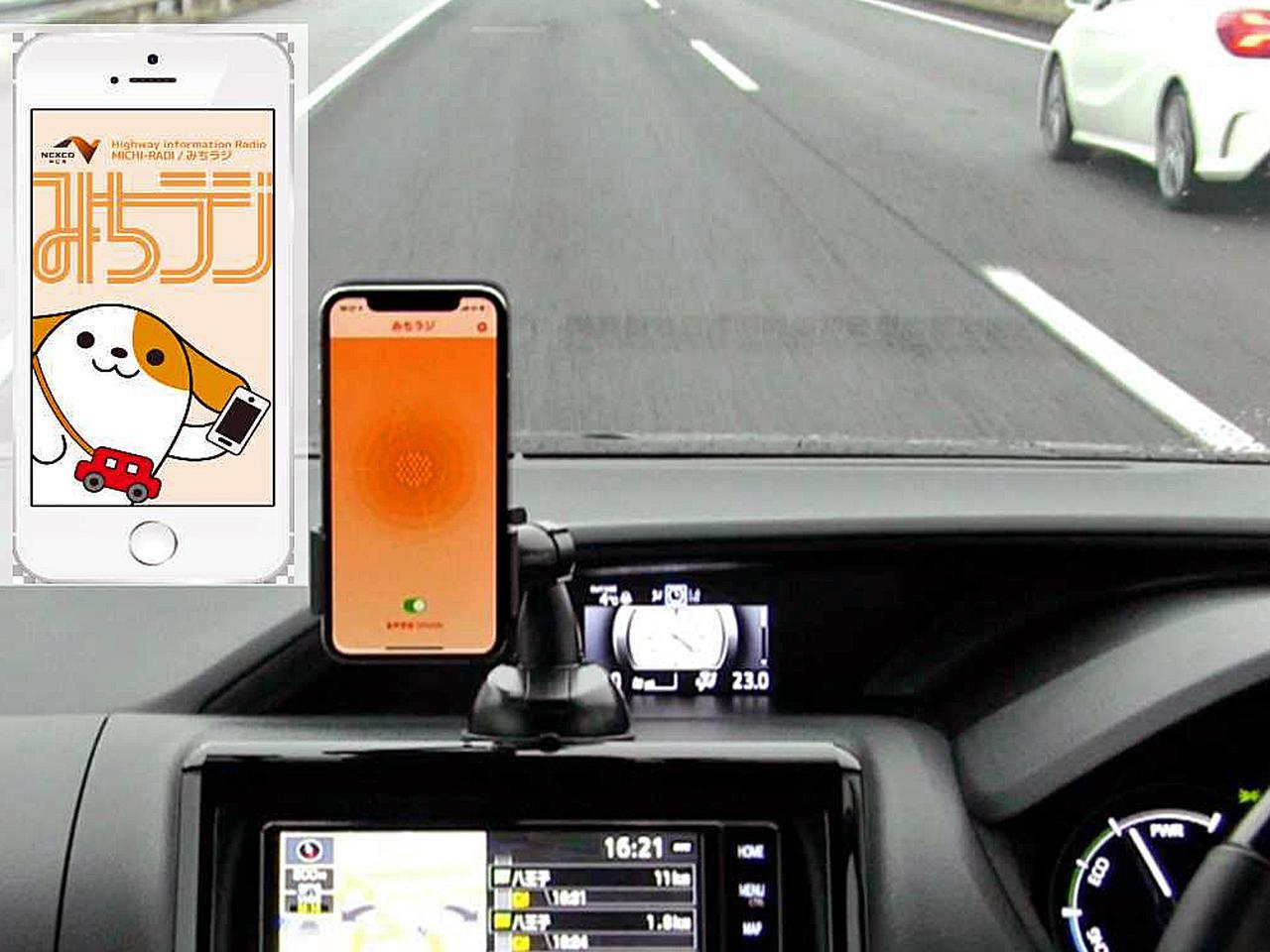 【高速道路情報】スマホアプリ「みちラジ」でハイウェイラジオの交通情報を配信。静岡、山梨、長野方面に範囲拡大
