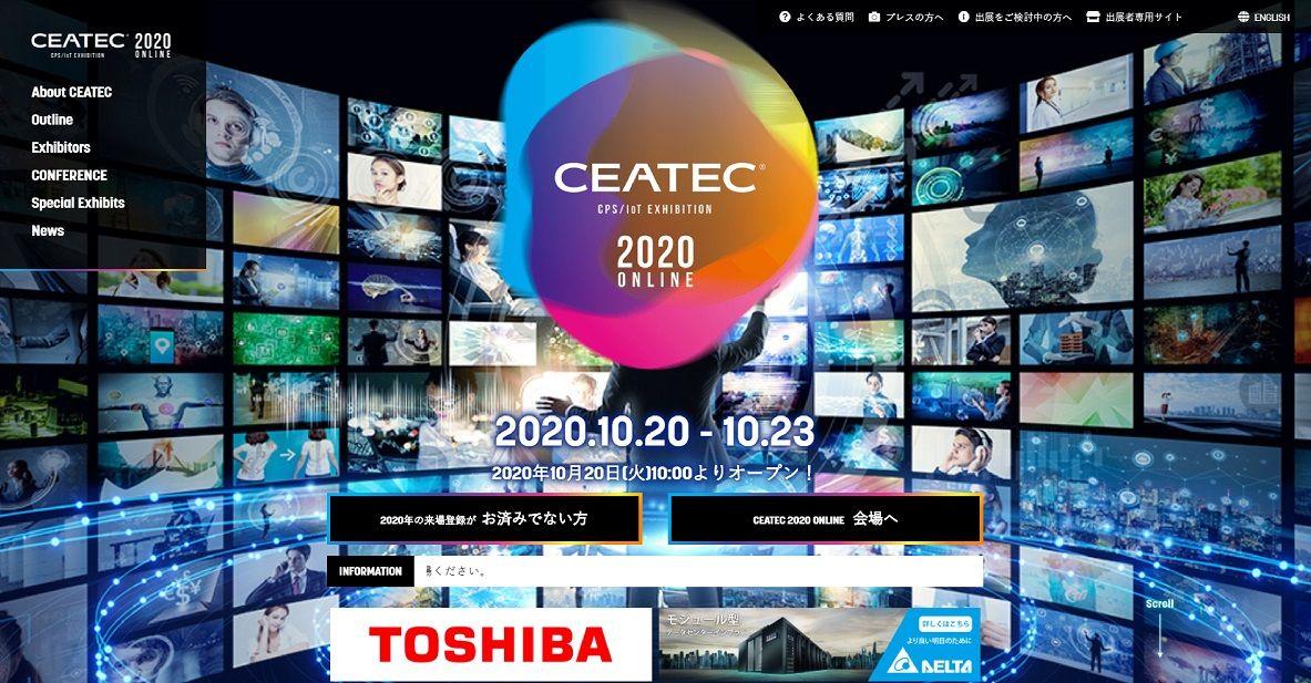 「CEATEC2020オンライン」開幕 10/23まで開催