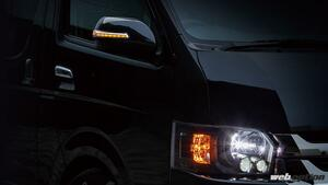 「シーケンシャルウインカー&ウェルカムランプで高級感アップ」人気の200系ハイエース用ミラーウインカーが進化!