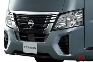 車中泊仕様の日産新型「キャラバン」が迫力顔に! デザイン刷新した大幅改良モデル登場