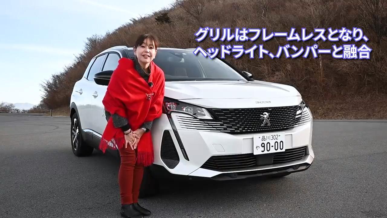 【動画】竹岡 圭のクルマdeムービー「プジョー 3008 GT ブルーHDi」(2021年3月放映)