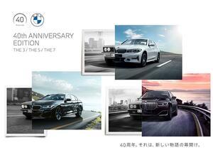 BMWグループジャパン設立から40周年! 3・5・7シリーズに限定車「40thアニバーサリーエディション」が登場